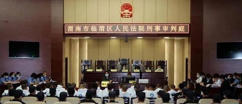 陕西宣判一起全国扫黑办挂牌督办案件 首犯获刑25年