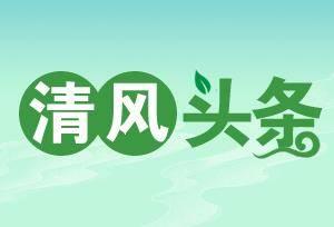 """清风头条丨东安:以""""活教材""""为砖 筑牢拒腐防变的思想""""长城"""""""