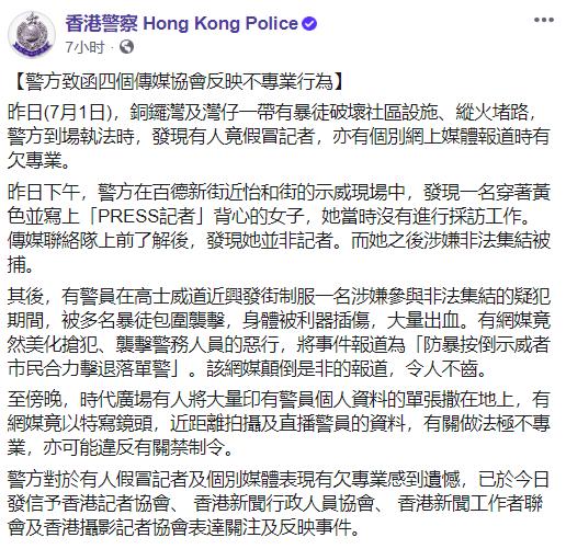 对有人假冒记者,还有网媒颠倒是非,香港警方深夜发文:不专业,已致函4个传媒协会