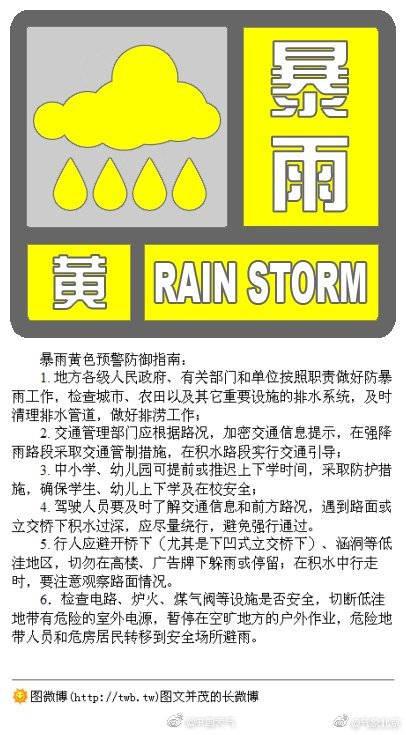 北京发布今年首个暴雨黄色预警