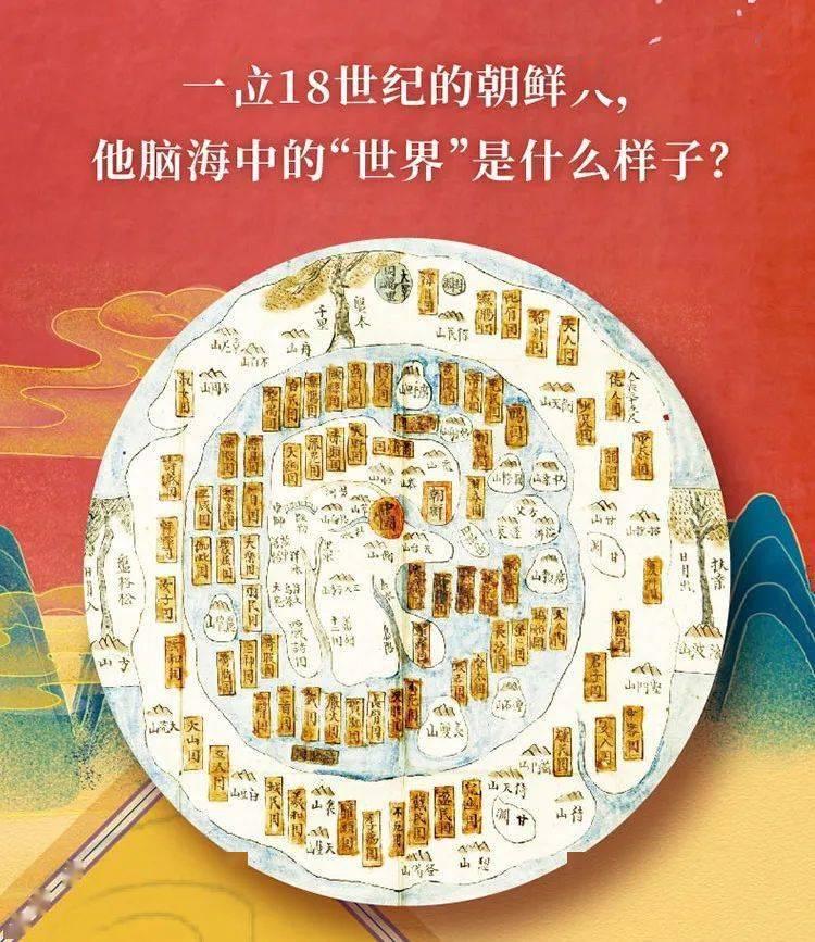从汉城到燕京:朝鲜使者眼中的东亚世界