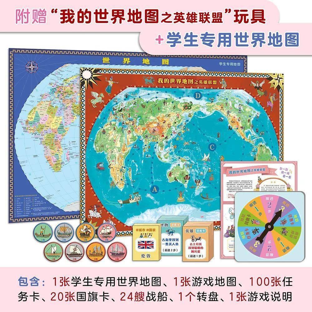 英雄联盟桌游玩具+学生专用世界地图.图片