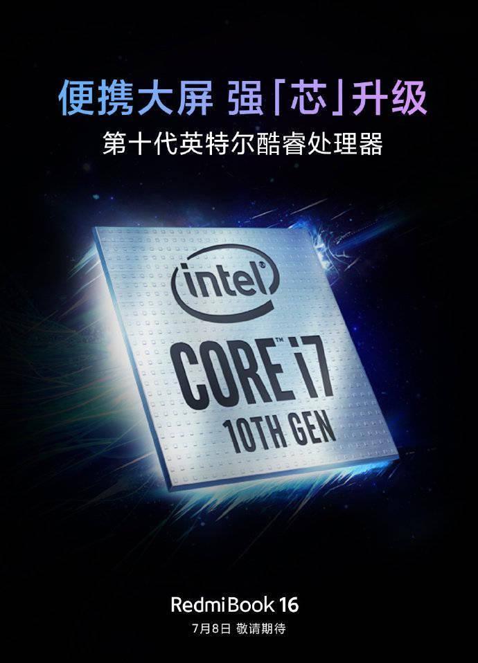 搭载Intel Core i7的RedmiBook 16将于7月8日发布