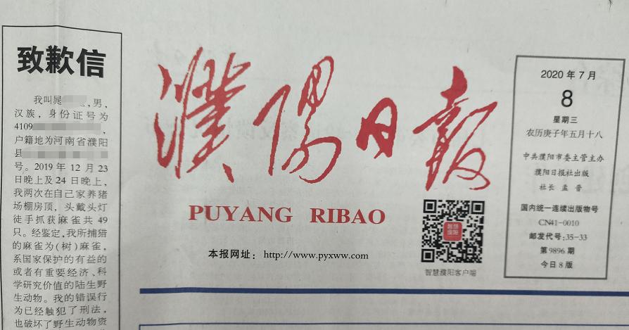 【早报城事】引以为戒!濮阳一男子抓了49只麻雀,在媒体上公开致歉!