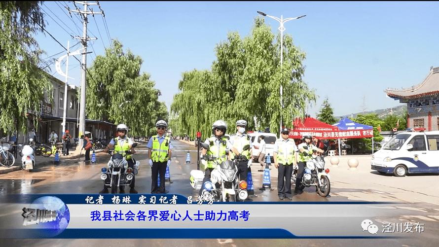 泾川:社会各界爱心人士助力高考