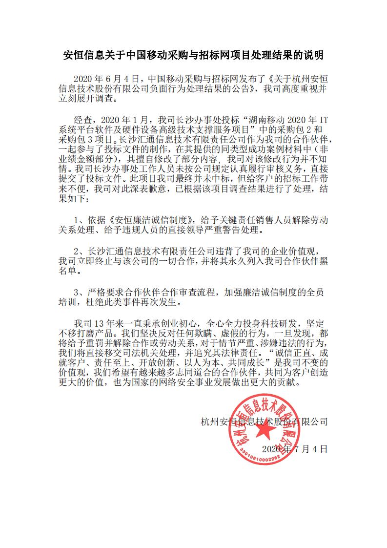 中国移动的通知惩罚了这两家公司。 工信