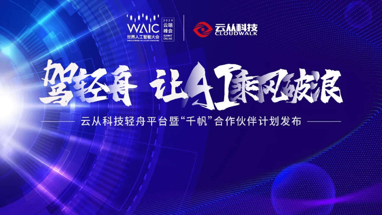"""云从科技发布""""轻舟""""平台:可兼容不同行业数"""