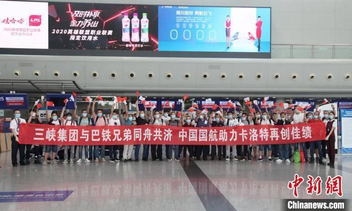 118名央企员工乘坐国际客运包机赴伊斯兰堡