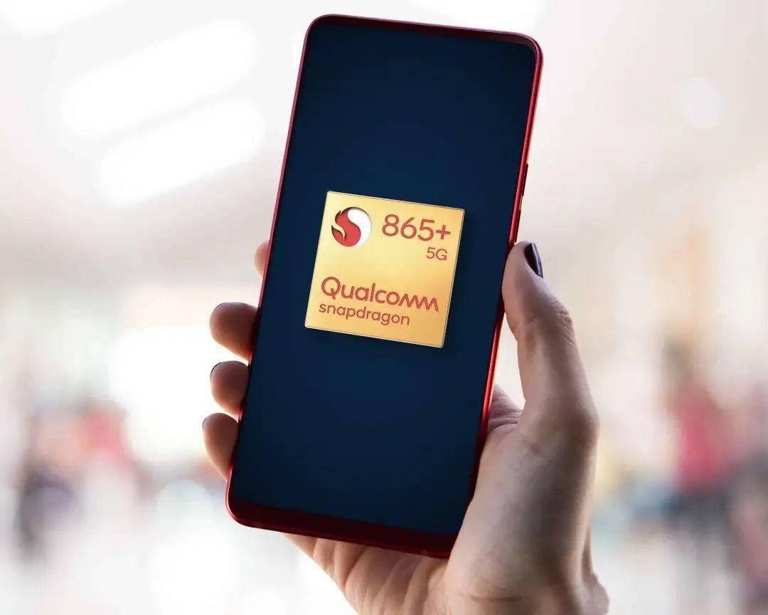 高通骁龙865 Plus发布:频率首破3GHz 跑分破64万