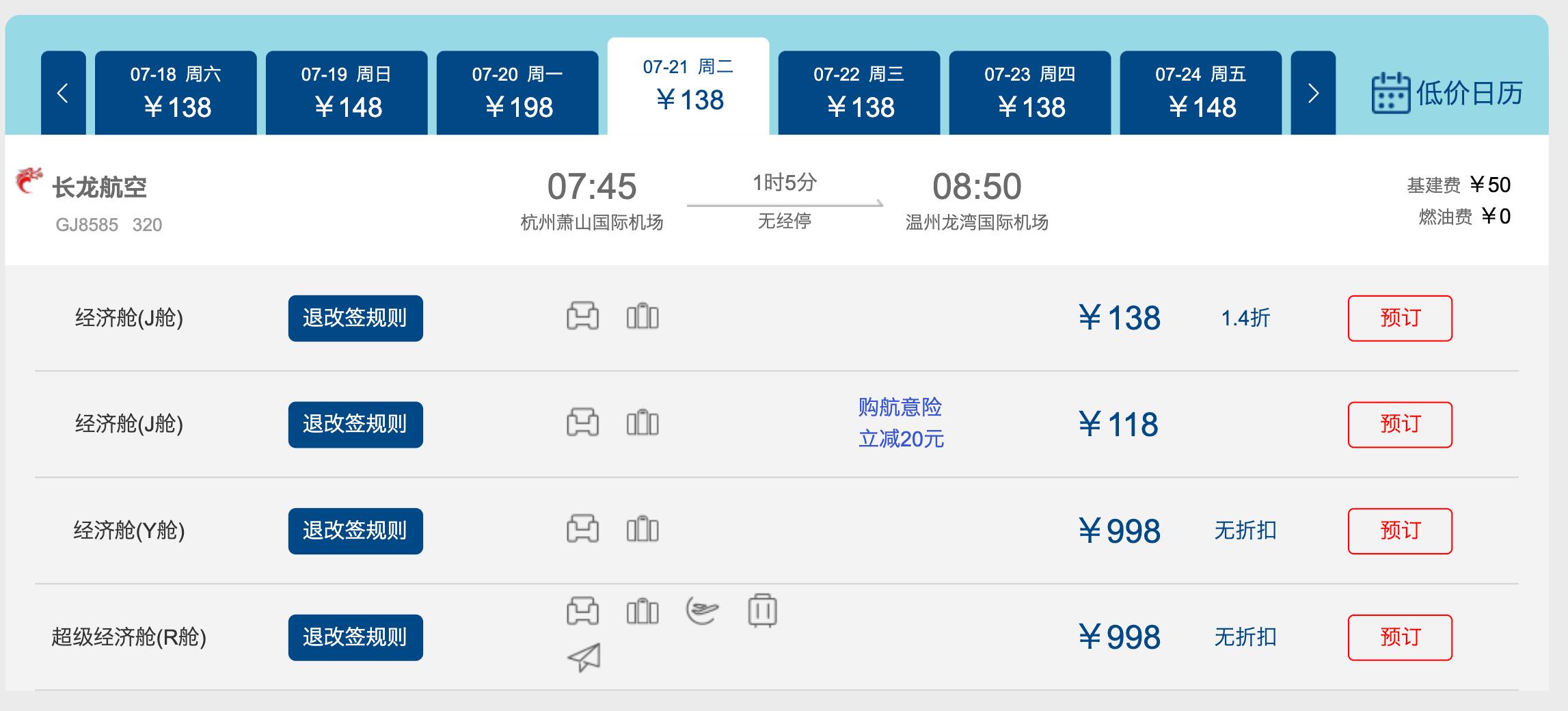 停飞十多年的杭州直飞温州航线将重启:票面价等同高铁二等座