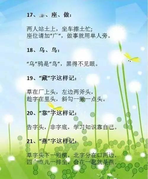 """小学语文顺口溜""""识汉字"""",语文学习也可以如此有趣(图7)"""