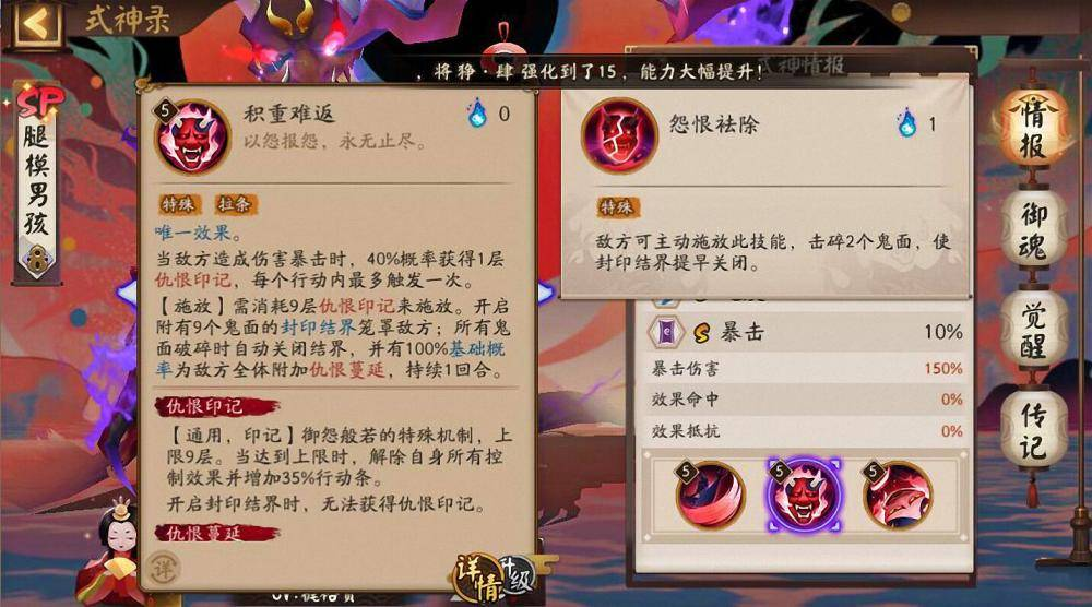 阴阳师:如何克制鬼童丸?会玩的一个式神就够