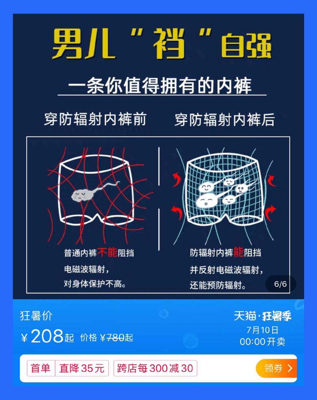 5G都来了,怎么还有人在网上买防辐射内裤