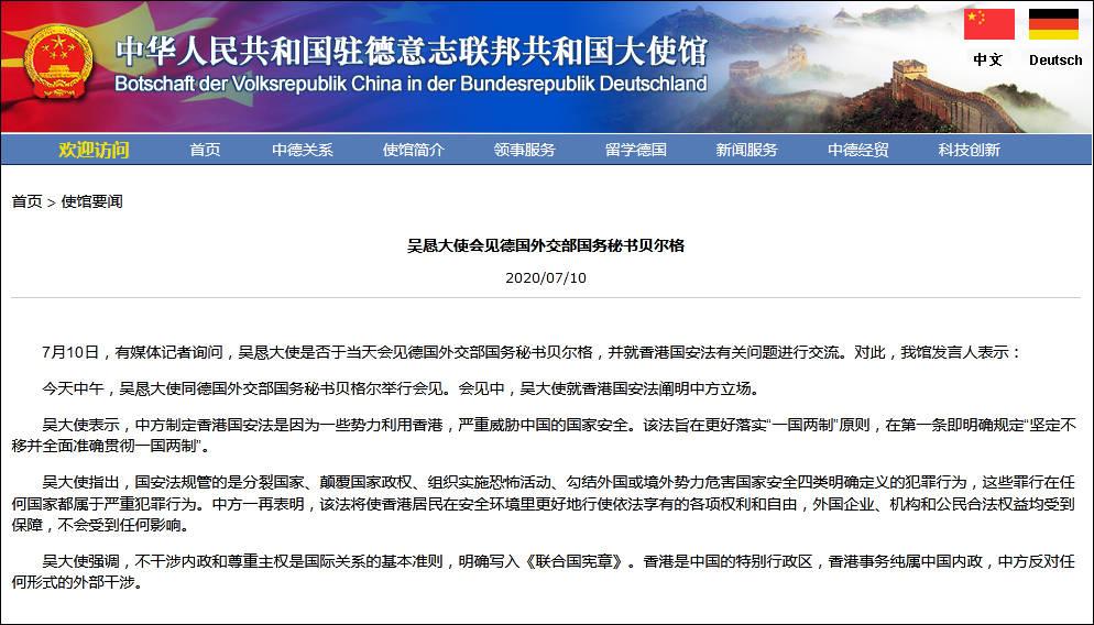 大使晤德外交部国务秘书谈香港?我大使馆回应