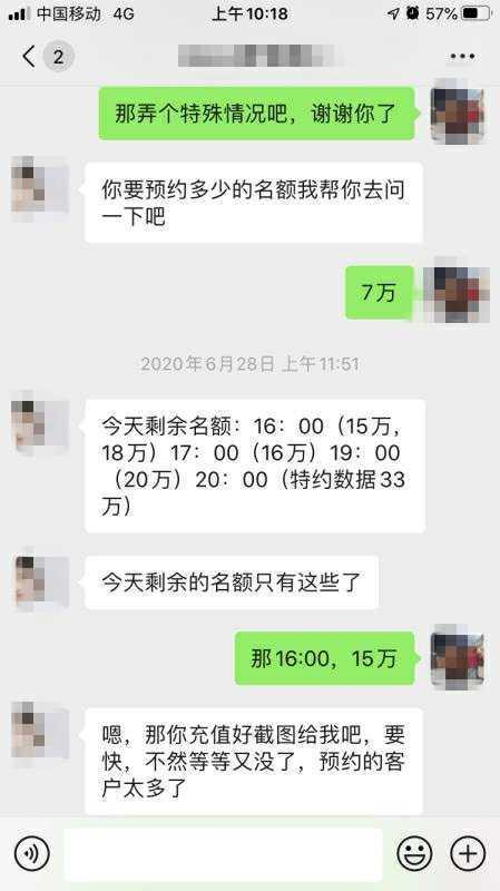 看到朋友圈理财信息,佛山一男子1个月投了266万!结果…