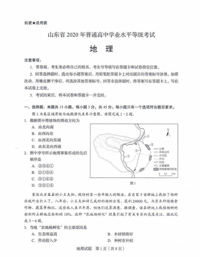 @高考生山东2020年高考地理试题及答案来啦