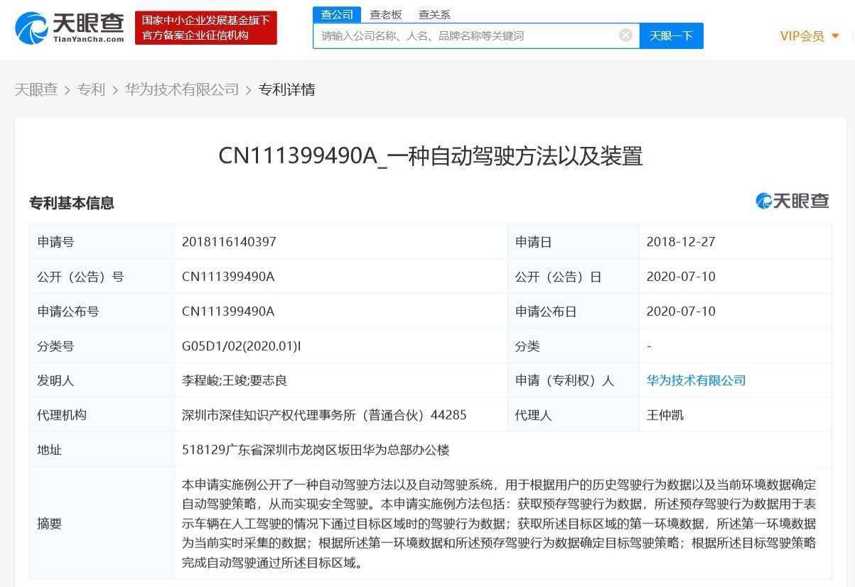 华为技术有限公司申请自动驾驶相关专利