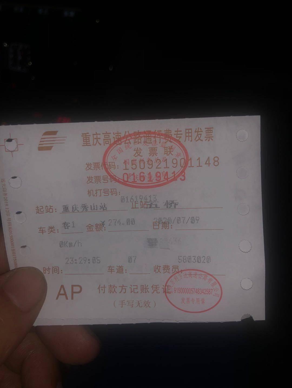 社会救援车辆救灾返程被收高速费,重庆高速:先收后退