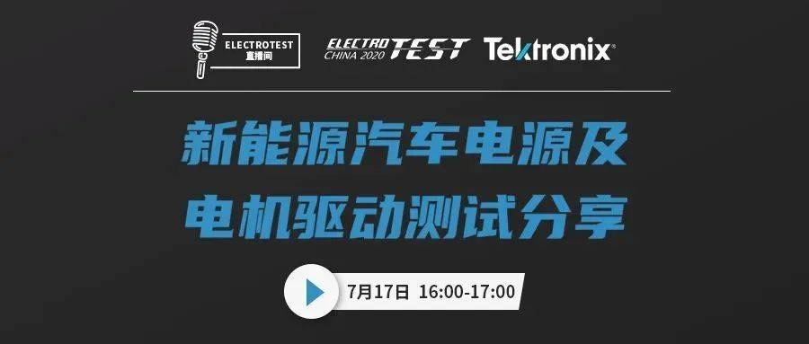 【ELECTROTEST直播间】新能源汽车电源及电机驱动测