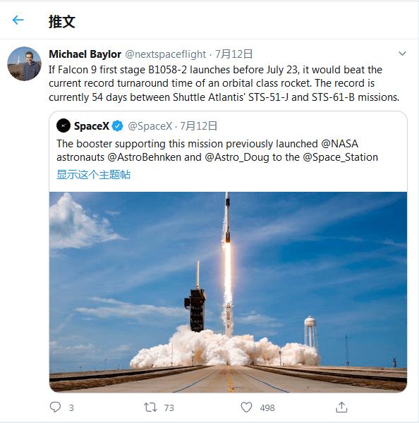SpaceX猎鹰9号有望刷新轨道级火箭周转时间
