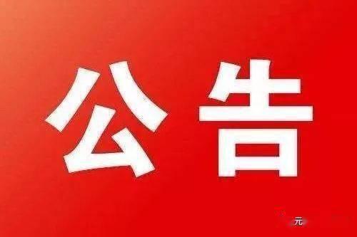元氏县2020—2022年义务教育招生预警公告