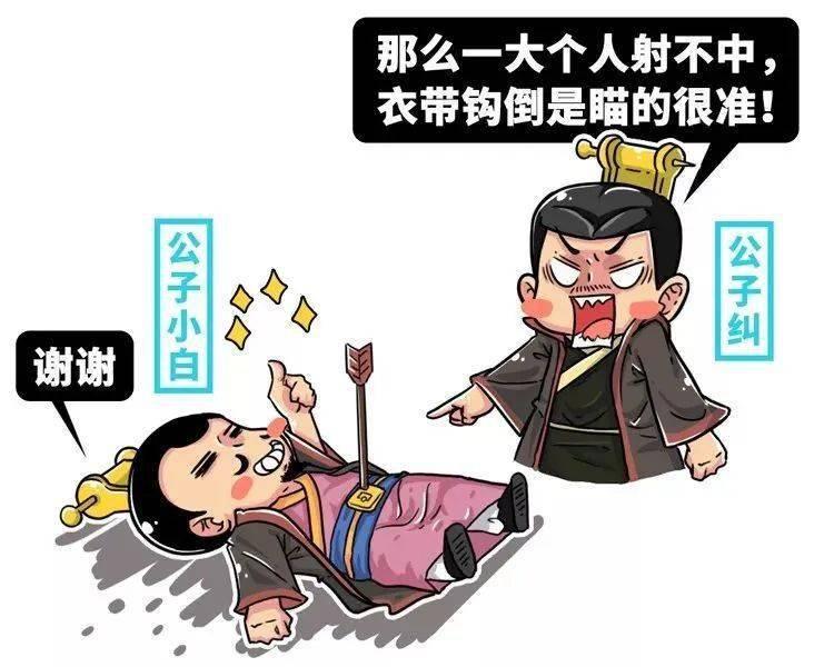 春秋第一霸齐桓公跟当代美国很像:带人打群架不为领土而为霸权