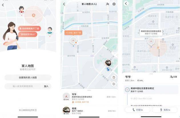 """高德上线""""家人地图""""惹争议,用户:查岗新招数?"""