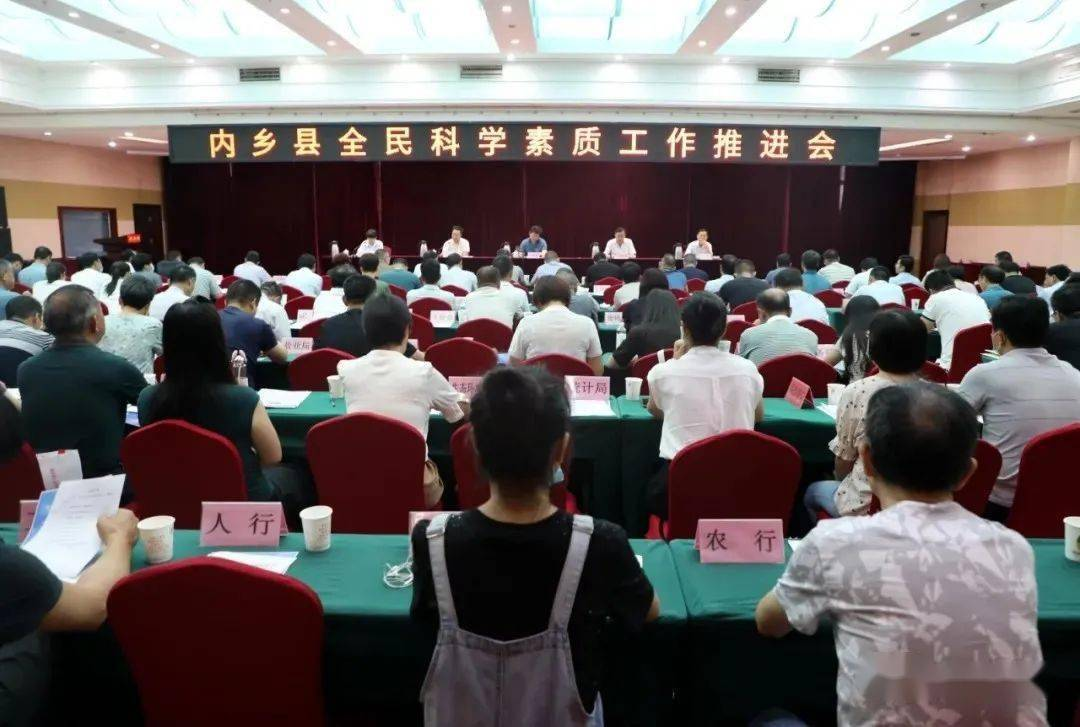 内乡县举办全民科学素养推介会 内乡县赤眉初中