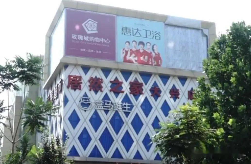 收款上百万玩失联!北京这家东鹏瓷砖专卖店跑路,厂家直接甩锅!