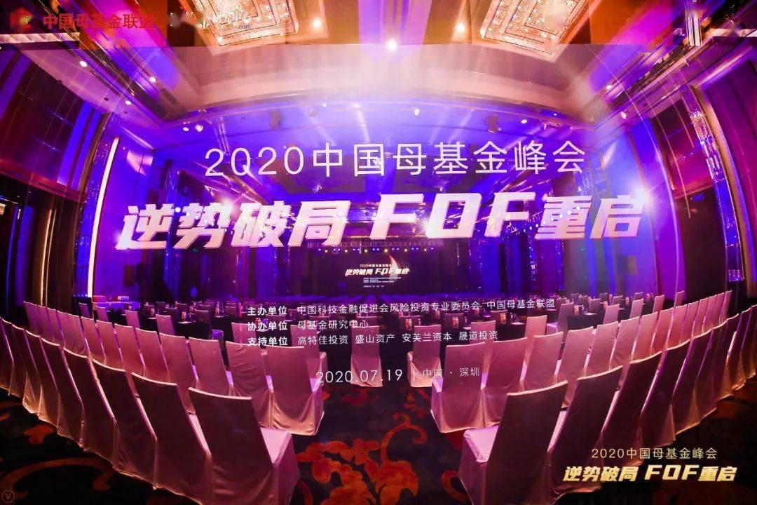 """洪泰基金荣膺母基金联盟""""2020VC基金最佳回报TOP10"""""""