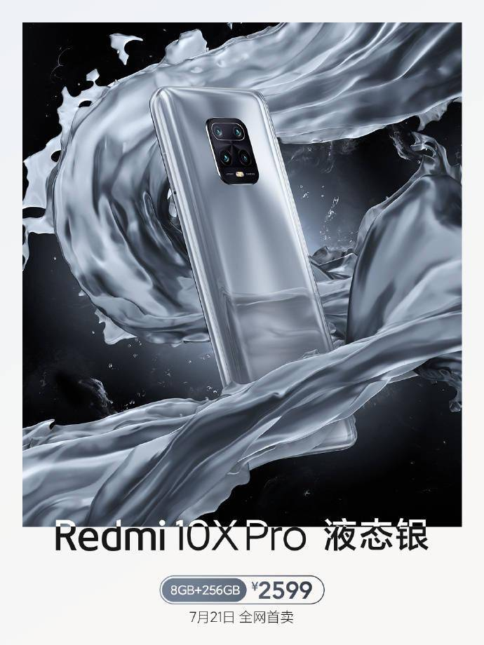 tennis123Redmi 10X Pro新配色液态银来了:8G