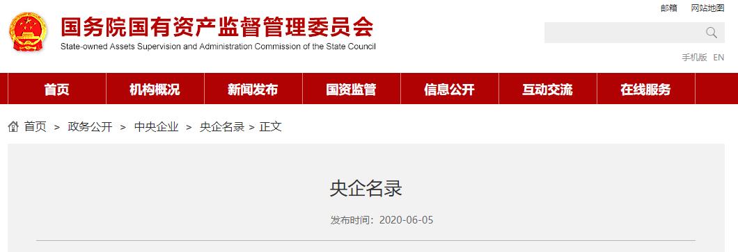 2020最新央企名录及其行政级别划分,涉及中建、中铁、中铁建、中交……