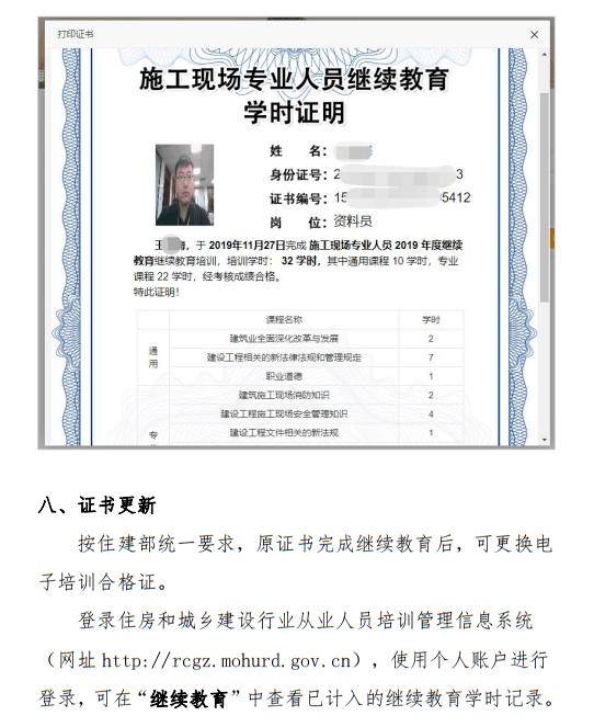 """换证!原""""八大员""""证书须在12月31日前全部换发,逾期将自动作废!"""