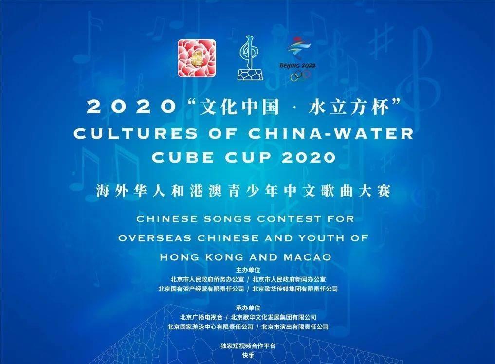 """2020""""文化中国・水立方杯""""海外华人中文歌曲大赛洛杉矶赛区火热招募"""