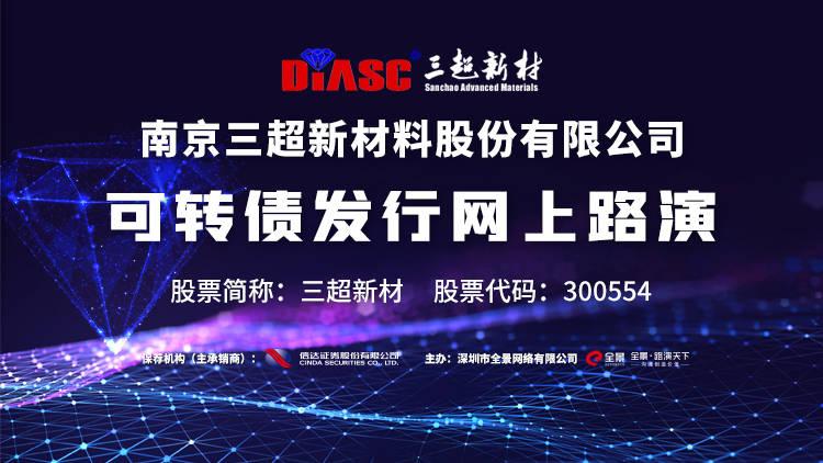 [预告]三超新材可转债路演24日14:00-16:00在全景网举办