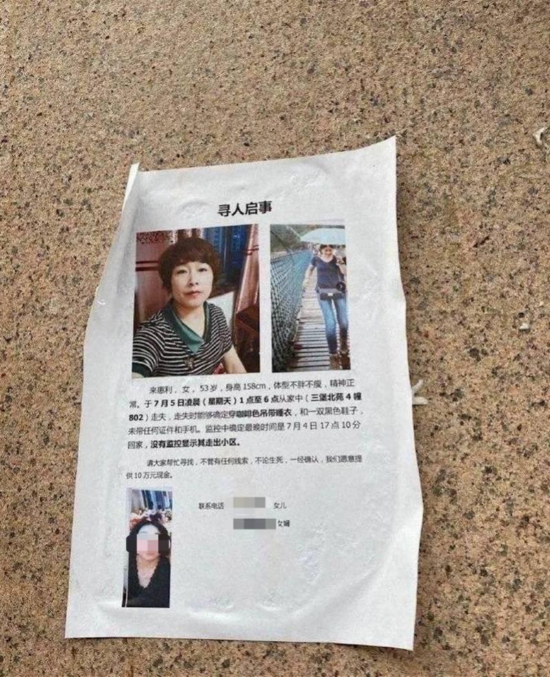 北京市公安局出入境管理处一桩被失踪掩