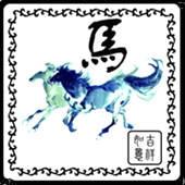 生肖马2013年的职场制胜法宝-亚搏手机版官方下载