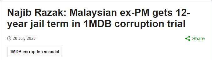 9c8820马来西亚前总理纳吉布被判12年,罚