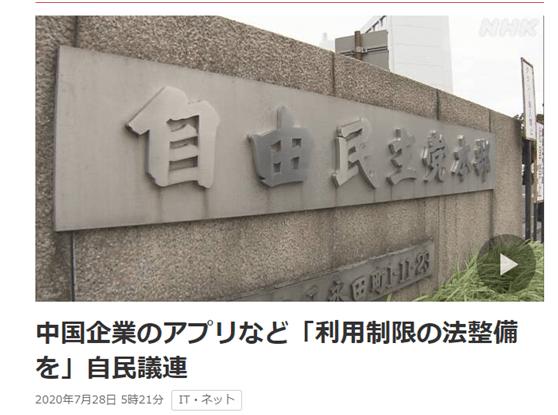 """跟风?日本议员联盟建议禁用TikTok等中国App,宣称防止""""用户信息被泄露"""""""