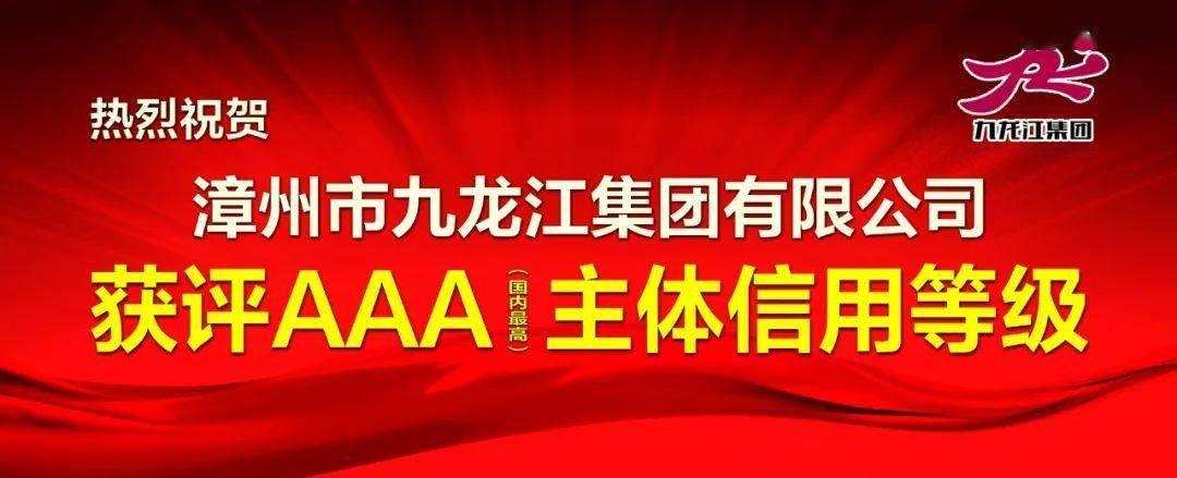 AAA!漳州九龙江集团获评国内最高信用等级
