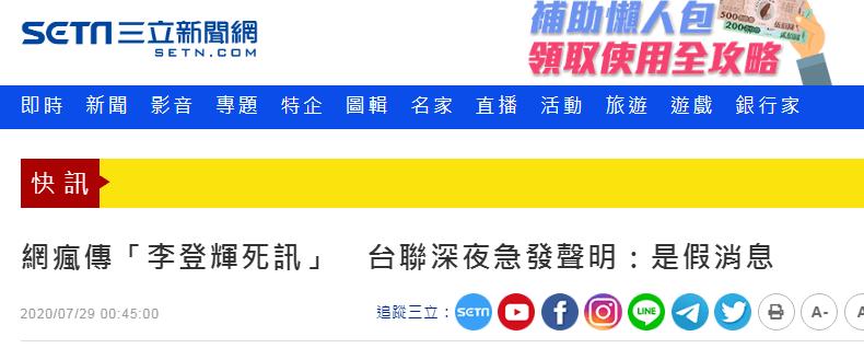 """快讯!台媒:""""李登辉死讯""""是假消息"""