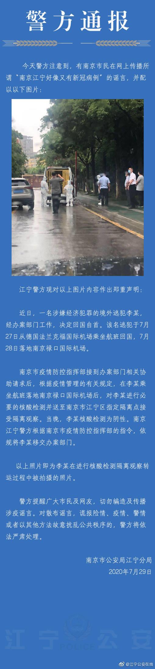 武汉工资水平南京又有新冠病例?警方辟谣
