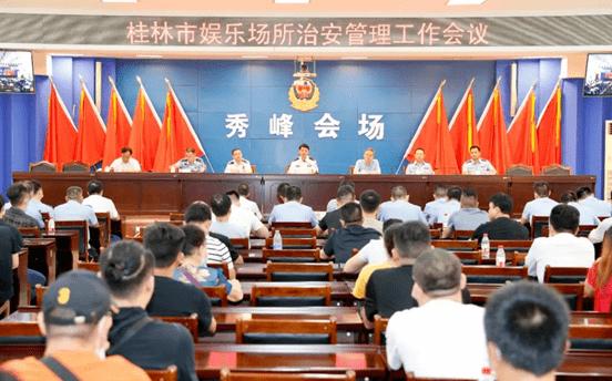 桂林市召开娱乐场所治安管理工作会议