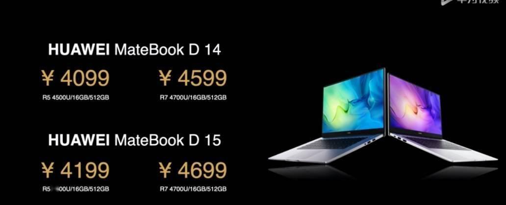 华为新款MateBook D 14/15锐龙版发布,最高搭载R7 4700U威风堂堂原版
