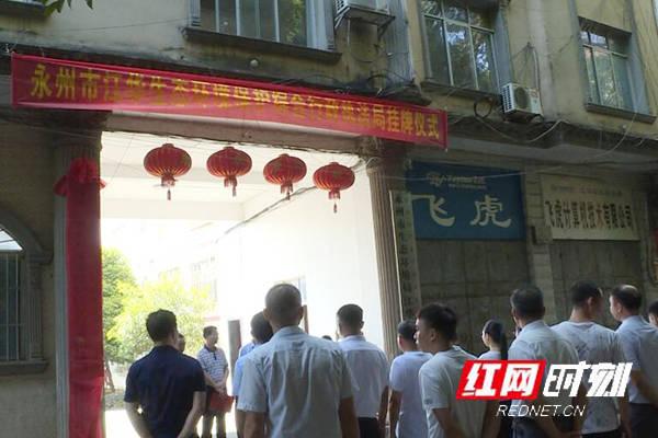 江华县生态环境保护综合行政执法局挂牌