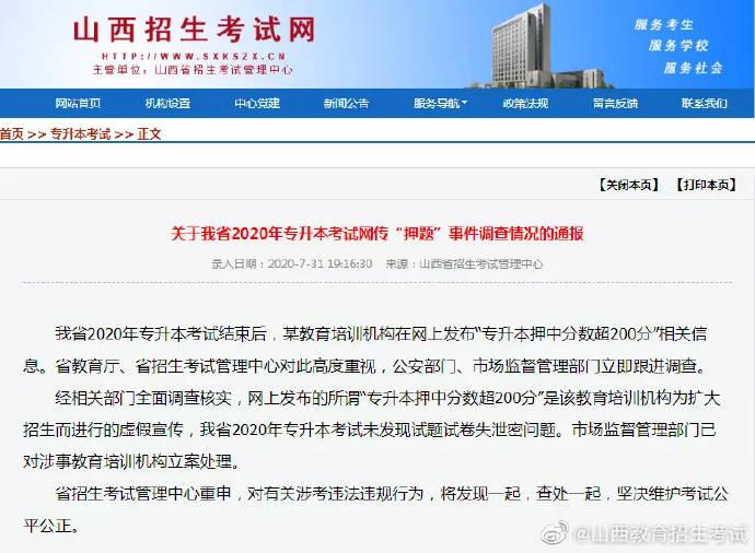 """山西通报网传今年""""专升本押中分数超200分"""":系虚假宣传"""