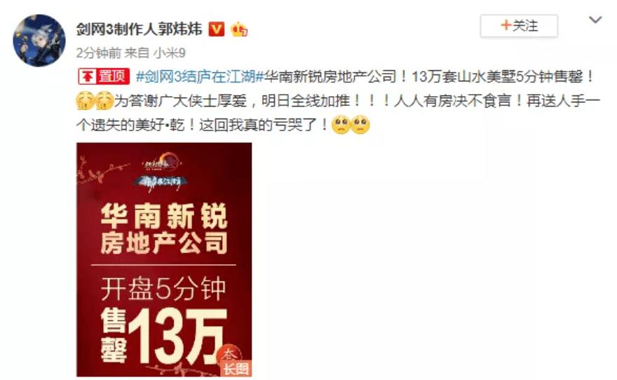 《剑网3》家园上线2个月了,这家华南新锐「房地产公司」表现如何?