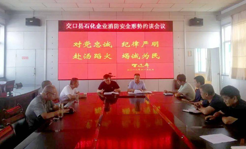 吕梁消防部门召开辖区石化企业消防工作