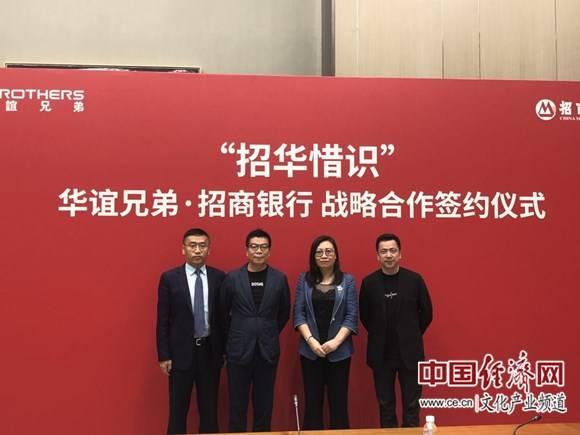 华谊兄弟获招商银行不超过15亿的授信额度