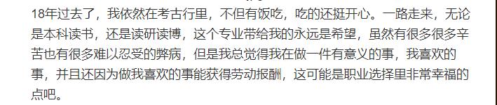 """留守女生报北大考古专业网友担心没""""钱""""途考古专家:误会了!"""